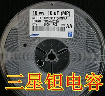 【贴片钽电容】TCSCS1C476MDAR